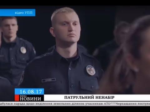 ТРК ВіККА: Набір до патрульної поліції у двох містах Черкащини продовжили до 5 вересня