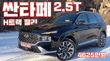 현대 더 뉴 싼타페 2.5T 7인승 H트랙 캘리그래피 시승기(Hyundai Santafe 2.5T Htrac review)
