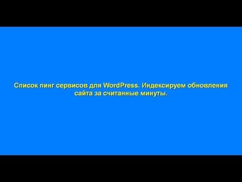 Список пинг-сервисов для wordpress