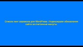 Список пинг сервисов для WordPress  Индексируем обновления сайта за считанные минуты(, 2016-05-16T07:45:39.000Z)