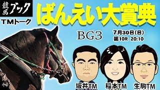 【競馬ブック】ばんえい大賞典(BG3)2017/07/30(日)ばんえいTMトーク! thumbnail