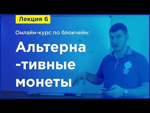 Online-курс по Blockchain. Лекция 6. Альтернативные монеты