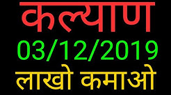 कल्याण 03-12-2019 KALYAN Monday | SATTA MATKA TODAY KALYAN patti fix TRICK FIX GAME Kalyan fix matka