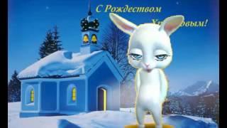 Зайка ZOOBE 'Поздравление с Рождеством Христовым'