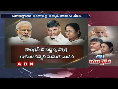 CM Chandrababu to Meet Mamata Banerjee for anti BJP front Today   ABN Telugu