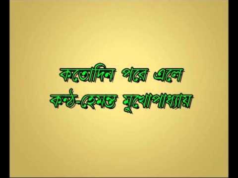 Kato Din Pare Ele Hemanta Mukhopadhyay