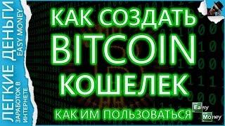 Как Создать Bitcoin Кошелек. Как им Пользоваться/Easy Money/Легкие Деньги