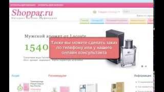 Как сделать заказ в интернет магазине парфюмерии Shoppar.ru(Shoppar.ru только оригинальные и стойкие ароматы , туалетная вода для мужчин и женщин с доставкой по всей России..., 2013-09-13T04:24:39.000Z)