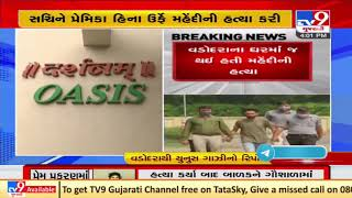 Shivansh Case: Gandhinagar Police arrives at crime scene in Vadodara   TV9News