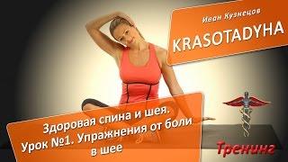2. Тренинг Здоровая спина и шея 2. Урок №1. Упражнения от боли в шее