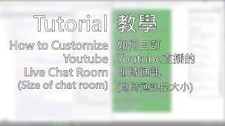 教學 | 如何自訂Youtube直播的即時通訊 (即時通訊的大小)