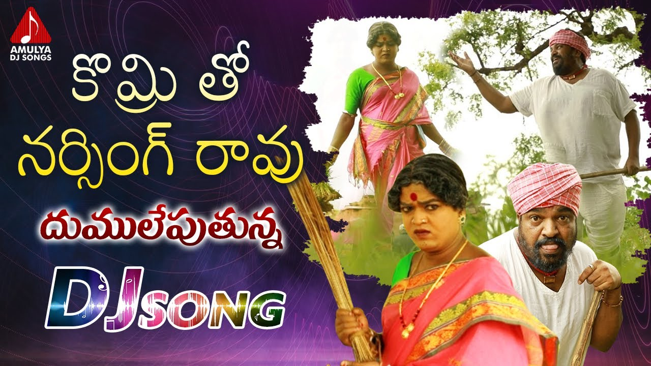 Latest Folk Songs   Sakkati Sukkave Janna Song  Jabardasth Komram   Gangaputra Narsing Rao   Amulya