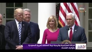 الأخبار - شراكة إستراتيجية وتاريخية تربط المملكة العربية السعودية بالولايات المتحدة