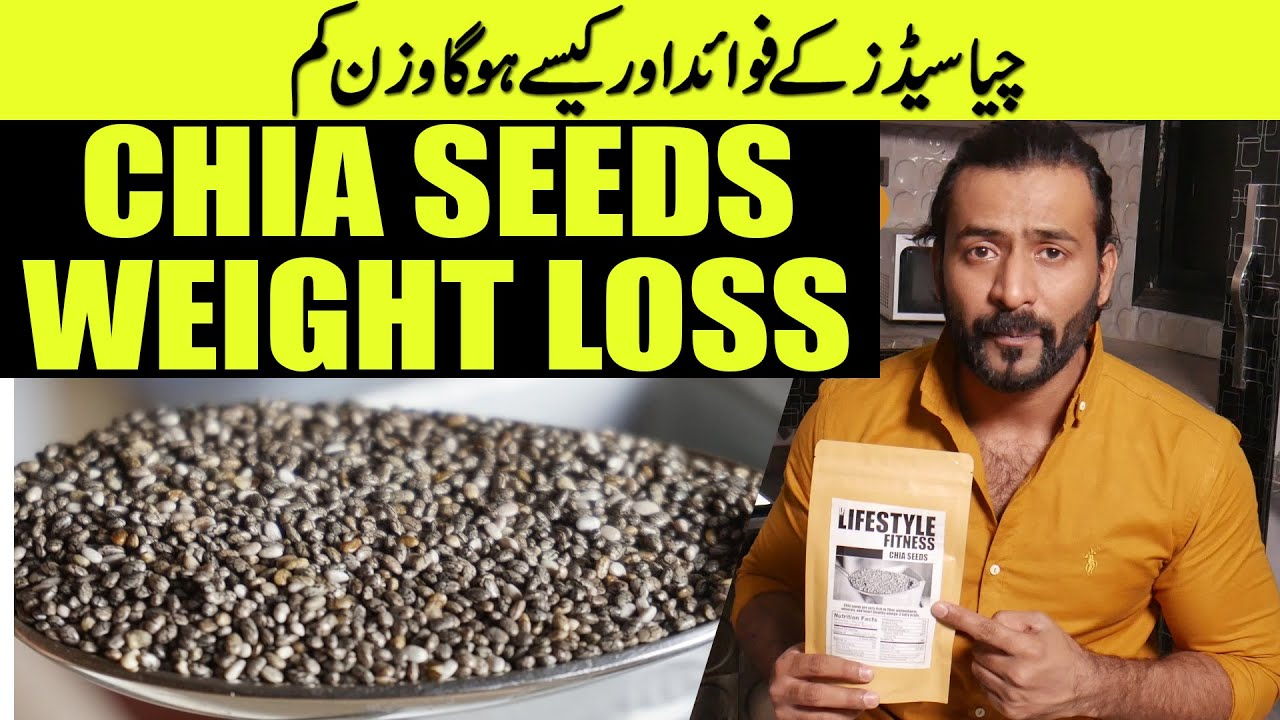Benefits of Chia Seeds for Weight Loss | Chia Seeds k Fayde
