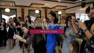 BEAUTY-девичник Чебоксары 19 ноября 2017