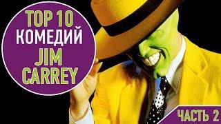 ТОП 10 КОМЕДИЙ С ДЖИМОМ КЕРРИ - ЧАСТЬ 2 | TOP 10 JIM CARREY MOVIES - PART 2