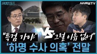 """""""특검 가야"""" vs """"그럴 이유 없어"""" 이준석 박원석이 보는"""
