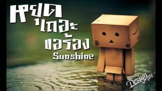 Sunshine หยุดเถอะขอร้อง