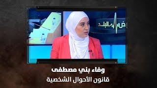 وفاء بني مصطفى - قانون الأحوال الشخصية