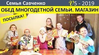 Обед многодетной семьи. Морозный поход в мебельный магазин. Посылка. Семья Савченко