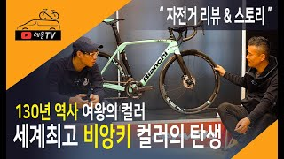 [비앙키 스토리] 세계 최고 130년 역사 비앙키~ 여…