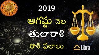 Thula Rasi || Monthly Rasi Phlalalu || August 2019 || Libra || రాశి ఫలాలు || 2019 || V Prasad...