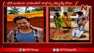 MLA Roja Starts Green India Challenge || Plants Tree Along WIth Hero Arjun
