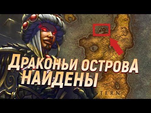 Драконьи Острова - БОЛЬШАЯ загадка World Of Warcraft