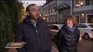 Дмитрий Бертман  оценил районы Москвы после обновления (ТВЦ, программа