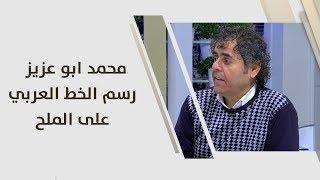 محمد ابو عزيز - رسم الخط العربي على الملح