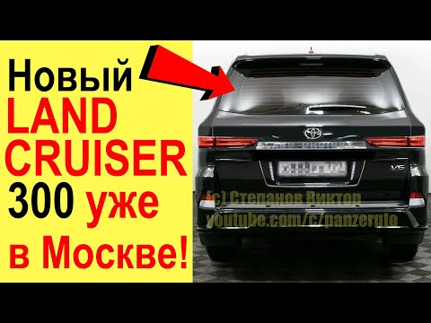 НОВЫЙ TOYOTA LAND CRUISER 300 (2021) УЖЕ В МОСКВЕ! ПЕРВЫЙ ОБЗОР