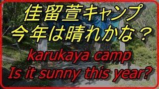 【飛騨高山】佳留萱山荘キャンプ前編 karukaya mountain village camp prequel【キャンプ ラーメン 初めて晴れた BBQ 国際交流】