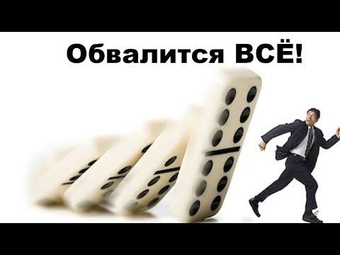 ЦБ Обещает ДОЛЛАР по 90 руб., и НЕФТЬ по $25! Обвал Рубля И Будущее Экономики РФ!
