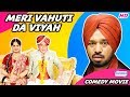 Meri Vahuti Da Viyah (Full Movie) - Gurpreet Ghuggi | Latest Punjabi Movie 2017