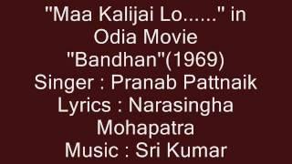Download Pranab Pattnaik sings..''Maa Kalijai Lo....'' in Odia Movie ''Bandhan''(1969) MP3 song and Music Video