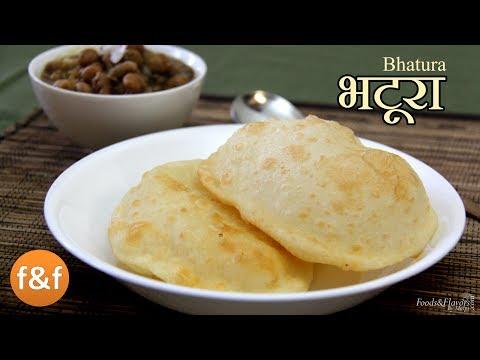 Bhatura Recipe | झटपट बाज़ार जैसे भठूरे बनाने की विधि | Bhature Recipe in Hindi