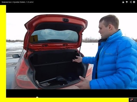 Знакомство с Hyundai Solaris. 1.6 хетч