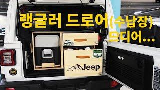 지프랭글러/jeep/수납장/캠핑/트렁크 드로어  왜 하…