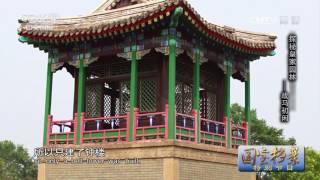 《国宝档案》 20170803 特别节目 探秘皇家园林 | CCTV-4