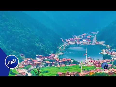 تعرف على مدينة طرابزون التركية أشهر معالمها السياحية