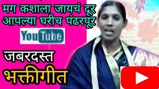 जबरदस्त मराठी भक्तीगीत, वंदना भूरे, bhaktigeet,bhavgeet, devotional song,folk marathi,live song,