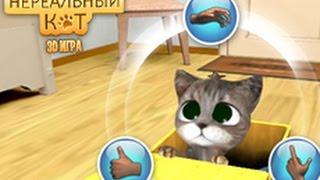 Нереальный кот 3D (Игра)