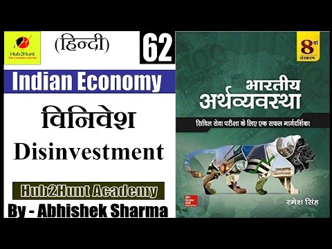 Indian Economy part 62 | Disinvestment | Capitalisation | Share |
