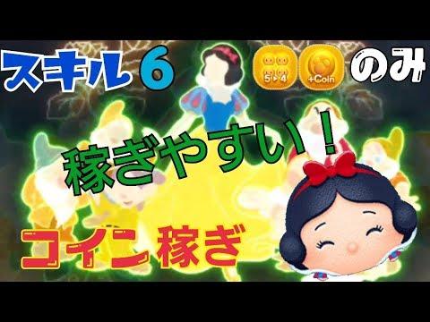 ツムツムハッピー白雪姫 スキル6 54のみコイン稼ぎ Android