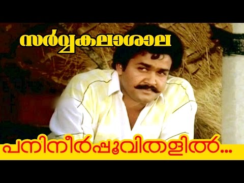 Panineer Poovithalil Lyrics | പനിനീർ പൂവിതളിൽ | Sarvakalasala Movie Songs Lyrics