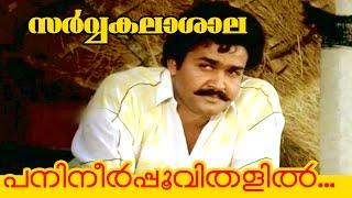 driksakshi malayalam movie songs