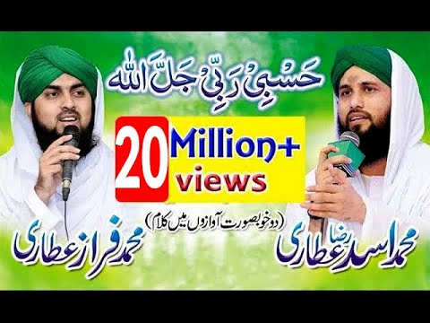Hasbi Rabbi Jallallah | Tere Sadqe Me Aaqa ﷺ  | Asad Attari & Faraz Attari New HD Kalam 2017
