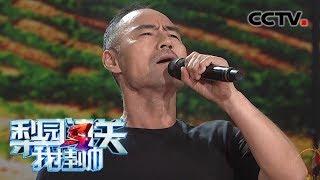 [梨园闯关我挂帅]豫剧《李双双》选段 挂帅人:王旭| CCTV戏曲