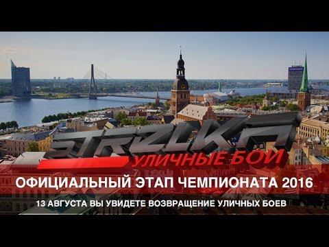 STRELKA в Латвии, Рига 13 Августа