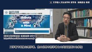 分析的な哲学の広がり; 慶應義塾大学文学部 哲学系 柏端達也教授